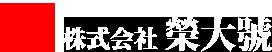 中華そばの製麺、卸、販売はお任せください。